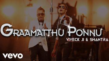 Graamatthu Ponnu – Graamatthu Ponnu Video | Shantra, Viveck Ji, Surya Ganapathy, Arjun