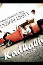 Kadhaliye (single) by Urban Unity