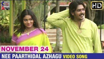 November 24 Malaysian Tamil Movie HD | Nee Paarthidal Azhagu Video Song | Haridhass | Sheela Pravina