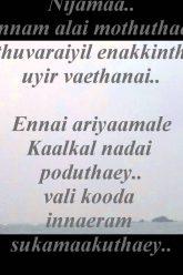 """Unnil uyirai thulaiththaen (Lyrics) – Dhilip varman """"Sollaamaley kanmun"""""""
