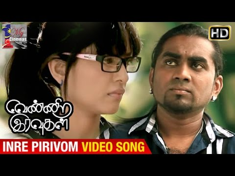 Vennira Iravugal Malaysian Tamil Movie | Inre Pirivom Song HD | Magendran | Sangeeta | My Cinemas TV