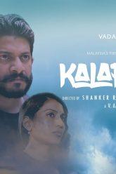 KALAPADAM | Sneak Peek – K. Kavi Nanthan | Rosshini | Thevaguru Suppiah | Sakthi