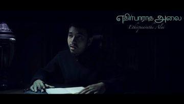 Ethirpaarathe Alai   Saresh D7   Official Music Video