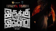 IAI – Official Teaser | Tamil | Short Film | Ram Villanz | Aum Design | VRP Creation