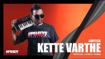Kette Varthe – Santesh // Official Lyrics Video 2016