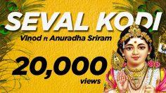 Seval Kodi – Vinod ft Anuradha Sriram | Gangeswaran Klang Urumi Melam | PLSTC.CO 2020
