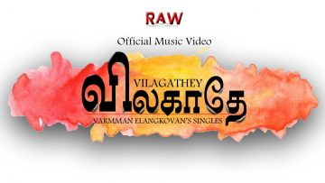Vilagathey Music Video | Varmman Elangkovan