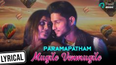 Paramapatham Movie | Mugile Ven Mugile Song Lyrical | Bamba Bakiya | Thanesh | Viknesh Perrabu