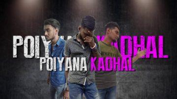 Poiyana Kadhal Lyrical Video | Rk Arvin / LoviiBoy Giri / Rk Tharan