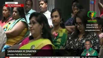 Vanigakkalam Penang Indian Entrepreneurs Business Gathering (RTM TV1 News)