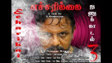 ECHARIKAI THUNUKAADAL 3 /  Tamil Short film / Scam / Kidnap / Malaysian short film /