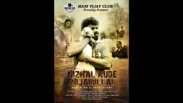 NIZHAL KUDE NIJAMILLAI (Short film)