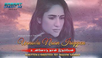 Unnodu Naan Iruppen // A Naavin Samrat Short Film 2018