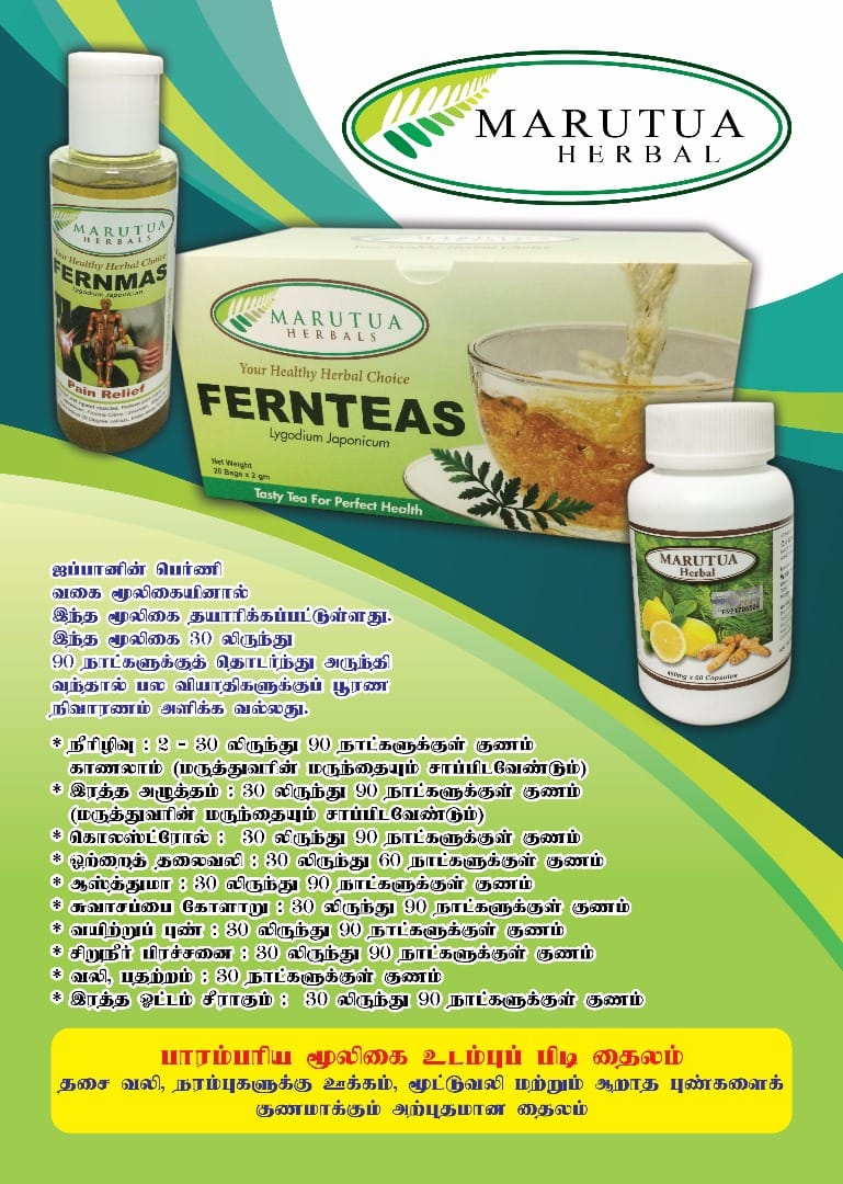 Marutua Herbals -Traditional